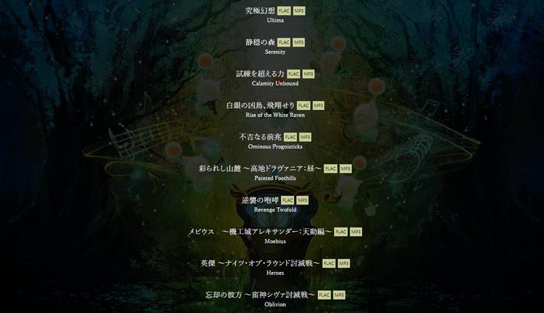 Vol.1収録曲リスト