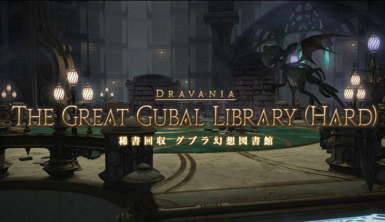 稀書回収グブラ幻想図書館
