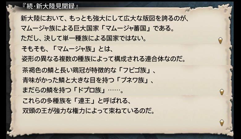 続・新大陸見聞録