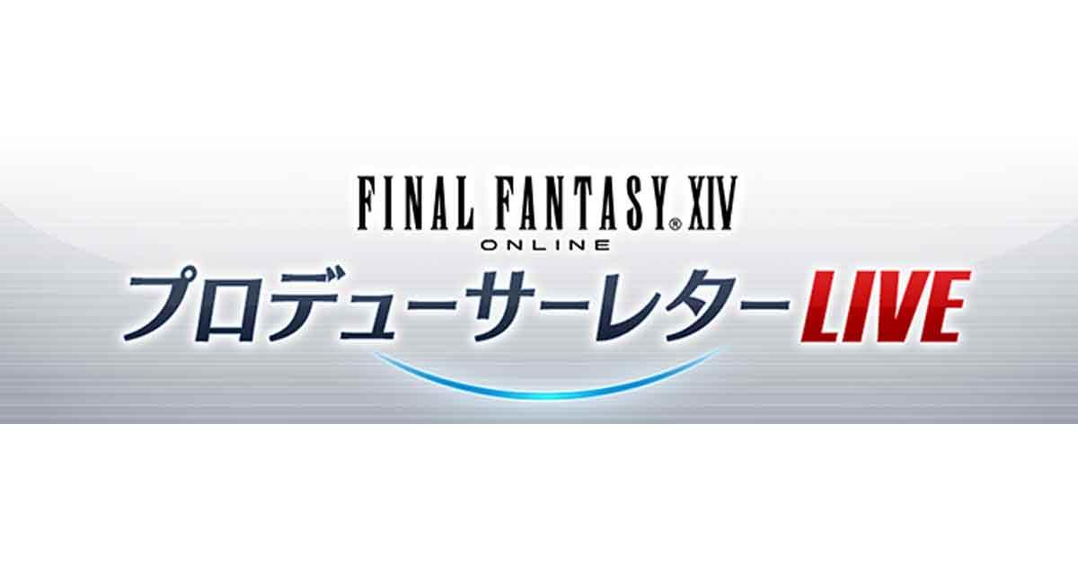 【FF14】第55回PLLまであと少し!視聴方法・前回動画などまとめ!