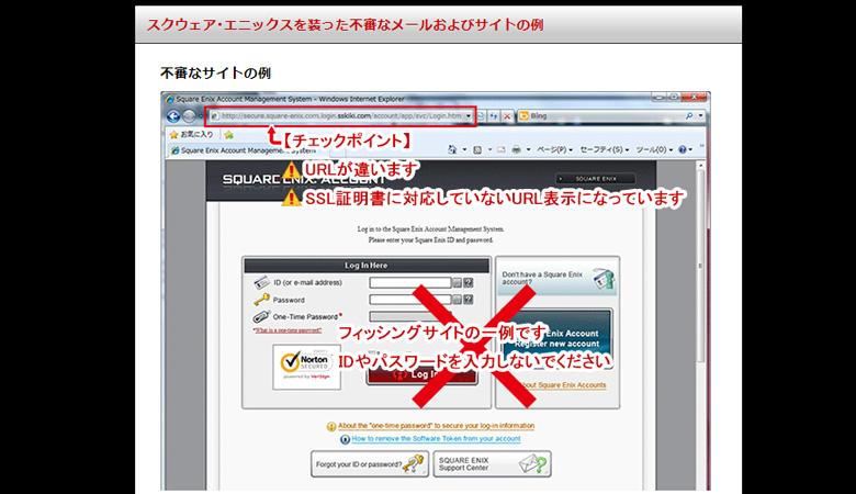 過去の偽サイト