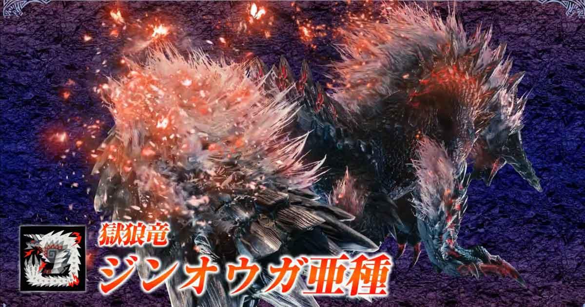 【MHW:IB】ジンオウガ亜種の追加決定!!謎の龍の姿も・・!!