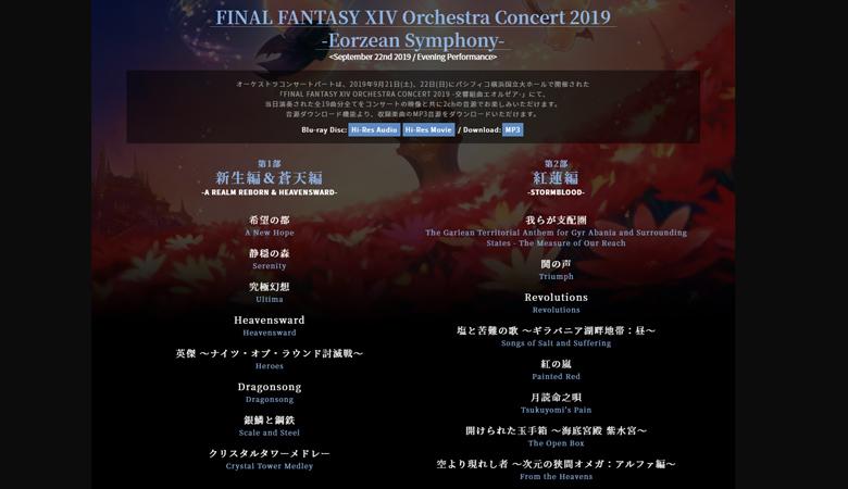FINAL FANTASY XIV Orchestra Concert 2019 -Eorzean Symphony-