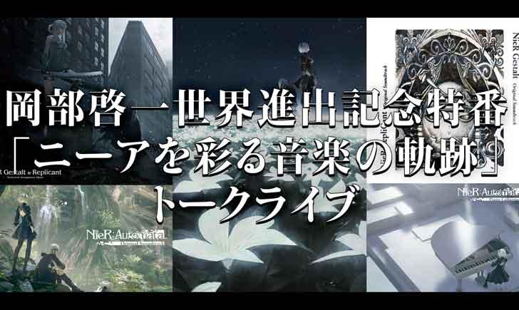 【FF14】ニーア好きな方は必見!「ニーアを彩る音楽の軌跡」トークライブ!【本日放送!】