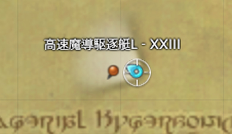 高速魔導駆逐艇