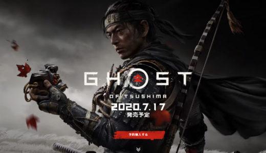 侍好きにはたまらない!? 7月発売のPS4「Ghost of Tsushima」(ゴースト オブ ツシマ)が気になる!