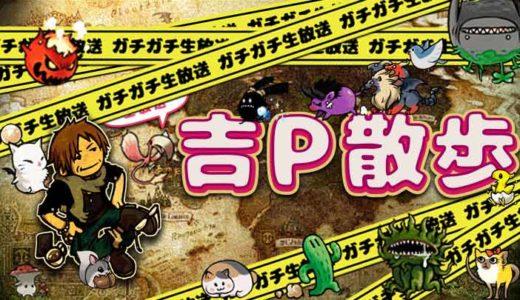 【FF14】※過去記事 『出張吉P散歩』が放送! 放送後には吉Pが「電車でGO」をプレイするおまけつき!