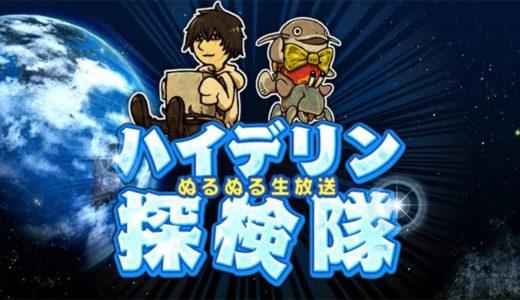 【FF14】※過去記事「ハイデリン探検隊」が放送!  今回はグルポで遊びます! 宝物庫チャレンジもあるよ!