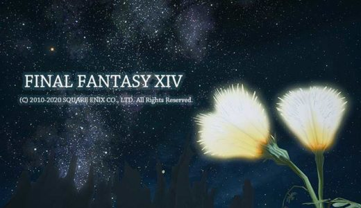 【FF14】今日は七夕! 織姫・彦星にまつわる天球儀をご紹介!【デネヴ・アルタイル・ベガ】
