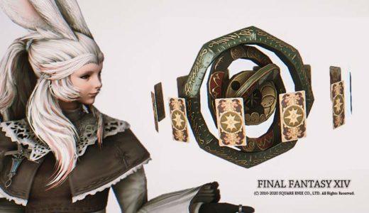 【FF14】織姫の名を持つ天球儀「ヴェガ」をご紹介! 【七夕】