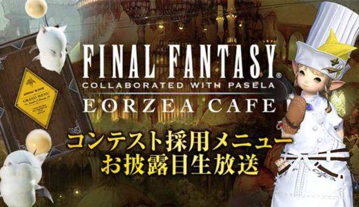 【FF14】※過去記事  エオルゼアカフェ「コンテスト採用メニューお披露目生放送」!