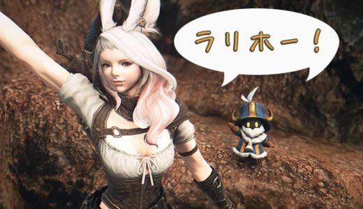 【FF14】一緒にラリホー! ミニオン「ラリホードワーフ」を見てみよう!