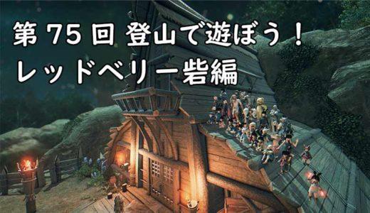 【FF14】飛んでも登れない場所!? 「第75回 登山で遊ぼう!レッドベリー砦編」の様子をご紹介!