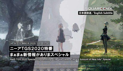 【FF14】※過去記事 スクエニ公式放送「ニーア特番」を配信予定。最新情報も!【TGS2020】