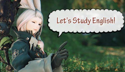 【FF14】勉強にもなる!? FF14を英語クライアントでプレイしてみよう!