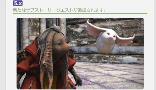 【FF14】ヴォイド再生計画!?