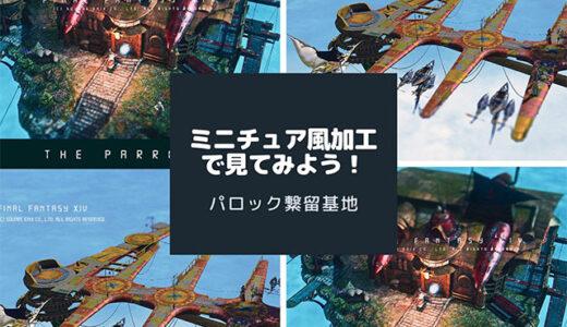 【FF14】ミニチュア風加工で見てみよう! Part.6 『パロック繋留基地』