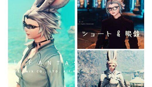 【FF14】ショートなヴィエラは眼鏡が最高!