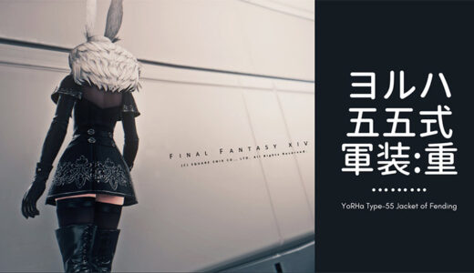 【FF14】後ろ姿も素敵!『ヨルハ五五式軍装:重』をご紹介!