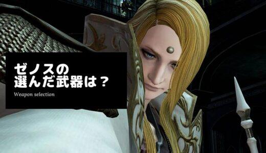 【FF14】ゼノスは一体何の武器を手に取ったのか?  検証してみよう!【ネタバレ注意】
