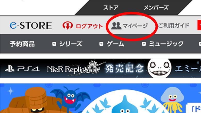 マイページアクセス