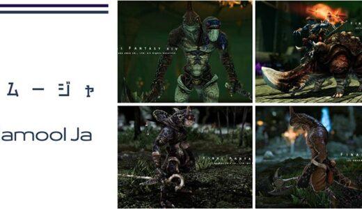 【FF14】マムージャの生態を見てみよう!  種族による違いが面白い。