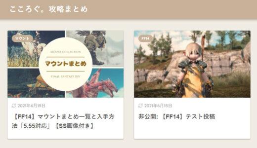 【FF14】攻略用の新規サイトがオープンしました!
